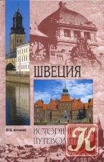 Книга Швеция. Исторический путеводитель