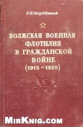 Волжская военная флотилия в гражданской войне (1918-1920)