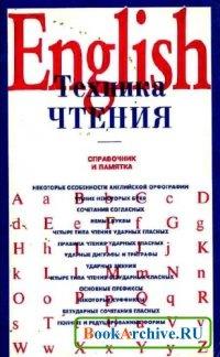 Книга English. Техника чтения.