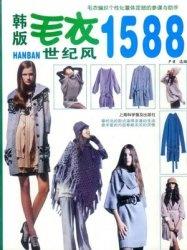 Журнал Hanban Maoyl Shijifend 1588 2009