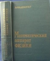 Книга Математический аппарат физики