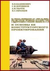 Книга Радиоэлектронная аппаратура и основы её конструкторского проектирования