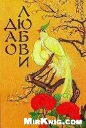 Книга Дао Любви