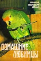 Книга Домашние любимцы. Птицы в вашем доме
