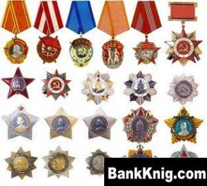 Советские Ордена (PNG)