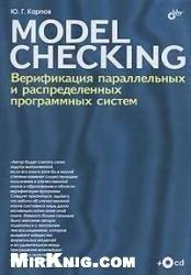 Книга Model Checking. Верификация параллельных и распределенных программных систем