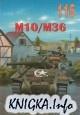 Книга M10/M36 (Militaria 115)