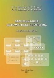 Книга Верификация автоматных программ