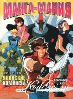 Книга Манга-мания. Как нарисовать японские комиксы