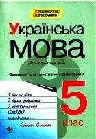 Книга Українська мова. Завдання для тематичного оцінювання. 5 клас