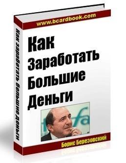 Книга Березовский Борис Как заработать большие деньги