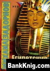 Аудиокнига Египетские ночи