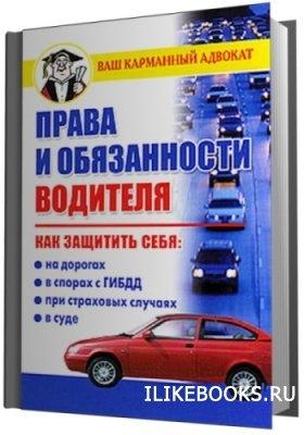 Книга Бачурин Д. - Права и обязанности водителя