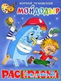 Книга Раскраска Мойдодыр.