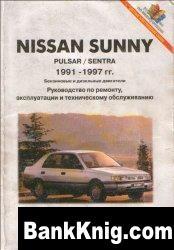 Книга Nissan Sanny/Pulsar/Sentra 1991-1997 гг.Руководство по ремонту, эксплуатации и техническому обслуживанию.