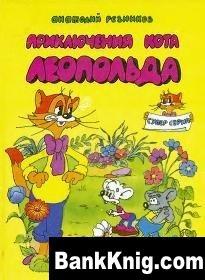 Книга Приключения кота Леопольда