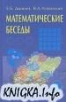 Книга Математические беседы