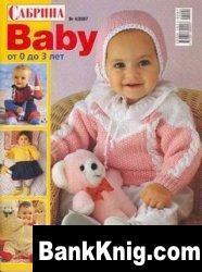 Сабрина Baby №4 2007