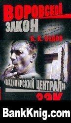 Книга Владимирский централ Зэк
