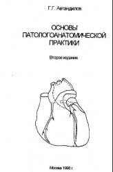 Книга Основы патологоанатомической практики