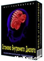 Книга Остановка внутреннего диалога (гипнотическая сессия)