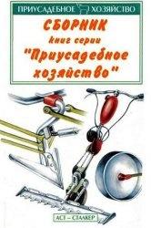 Книга Сборник книг серии - Приусадебное хозяйство