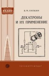 Книга Декатроны и их применение