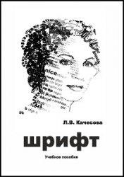 Книга Шрифт