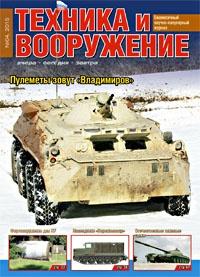 Журнал Журнал Техника и вооружение №4, 2015