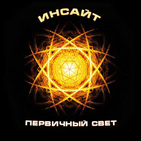 Инсайт - Первичный Свет (Promo CD) - 2009