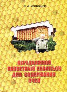 Передвижной кассетный павильон для содержания пчел