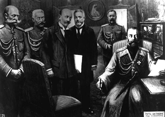 Отречение от престола Николая Романова