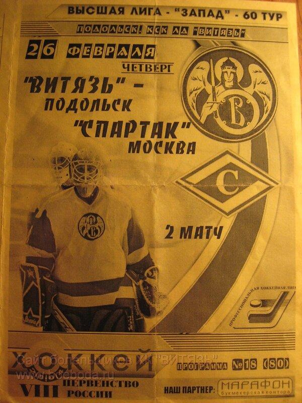 «ВИТЯЗЬ (Подольск) - СПАРТАК (Москва) 2003-2004
