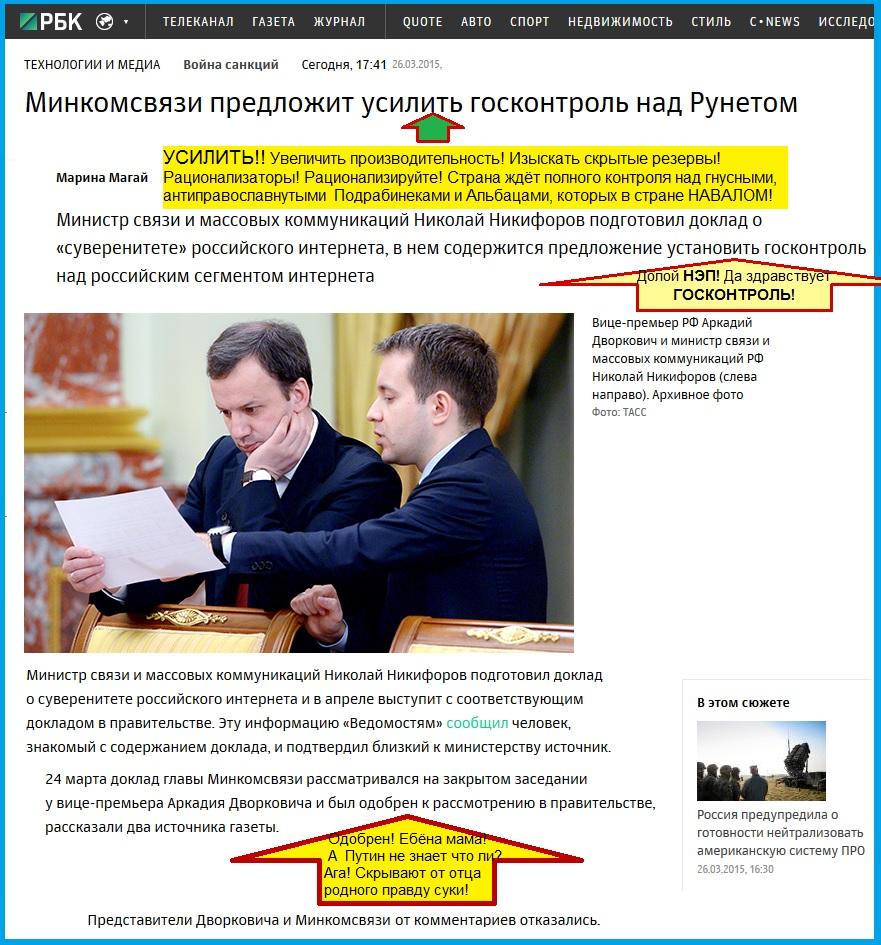 Минкомсвязи предложит усилить госконтроль над Рунетом в РБК, 26 марта 2015 года