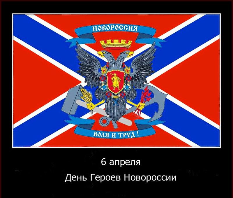 6 апреля День Героев Новороссии18.jpg