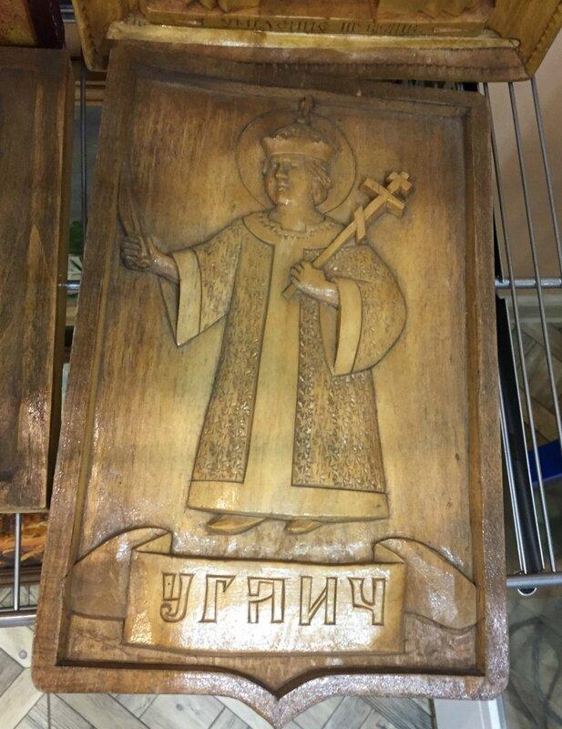 Самодельный герб Углича