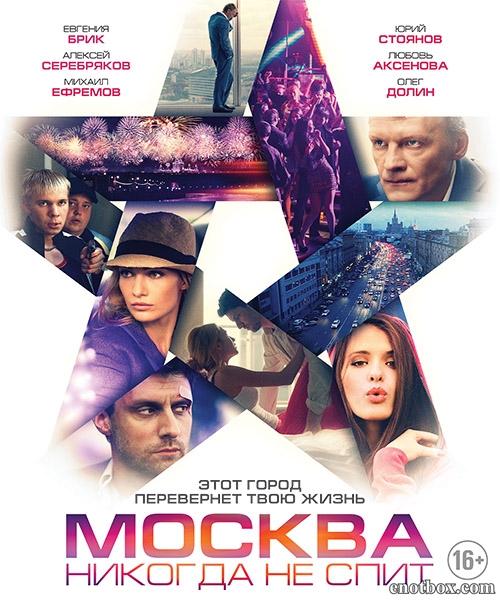 Москва никогда не спит (2015/WEB-DL/WEB-DLRip)