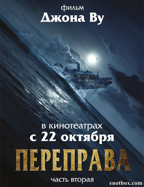 Переправа 2 / The Crossing 2 (2015/WEB-DL/WEB-DLRip)
