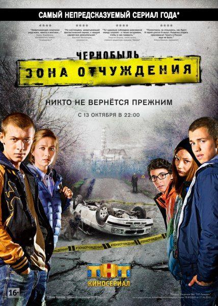 Чернобыль. Зона отчуждения (2014/SATRip)