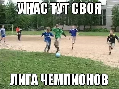 футбол.jpg