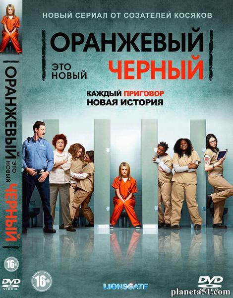 Оранжевый — хит сезона (Оранжевый — новый черный) (1-5 сезоны: 1-65 серии из 65) / Orange Is the New Black / 2013-2017 / ПМ (NewStudio) / WEBRip + WEBRip (720p)