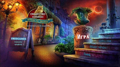 Общество Курион: Затмение над Мессиной. Коллекционное издание   The Curio Society: Eclipse over Mesina CE (Rus)