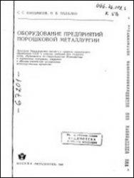 Книга Оборудование предприятий порошковой металлургии
