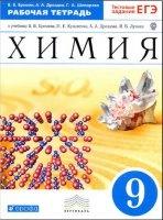 Книга Химия. 9 класс. Рабочая тетрадь к учебнику В.В. Еремина и др