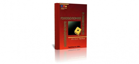 Книга Книга «Математические головоломки и развлечения» известного американского популяризатора науки Мартина Гарднера содержит множес
