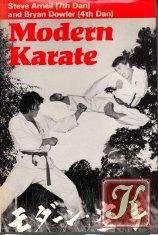 Книга Modern karate