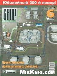 Журнал САПР и графика №6 2013