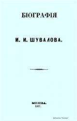 Книга Биография И.И. Шувалова
