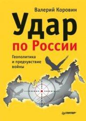 Книга Удар по России. Геополитика и предчувствие войны