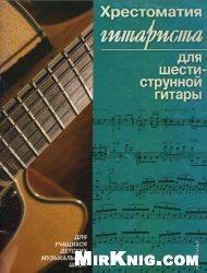 Книга Хрестоматия гитариста для шестиструнной гитары